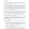 20000118_TerritorioDevolucion_TheEconomist_PM.pdf