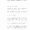 19940225_CCCB.pdf